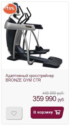 BRONZE GYM CTR Кросстрейнер коммерческий