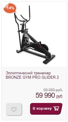 BRONZE GYM PRO GLIDER 2 Эллиптический тренажер коммерческий