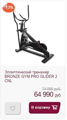 BRONZE GYM PRO GLIDER 2 CNL Эллиптический тренажер коммерческий