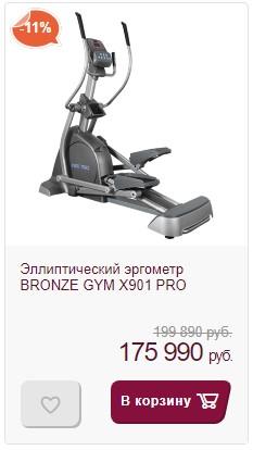 BRONZE GYM X901 PRO Эллиптический тренажер коммерческий